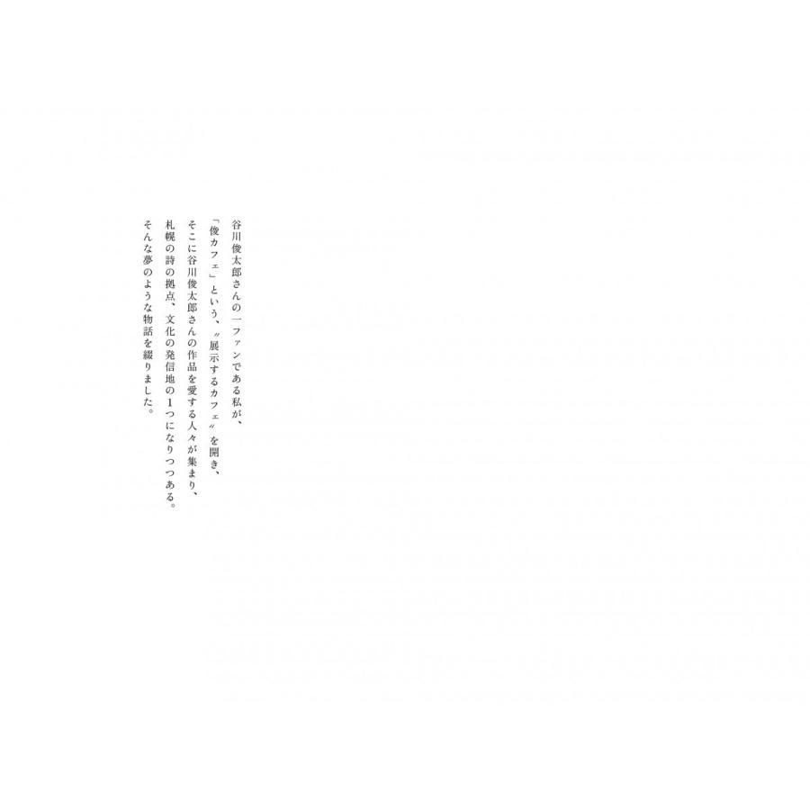 手記 札幌に俊カフェができました|poempiecestore|04