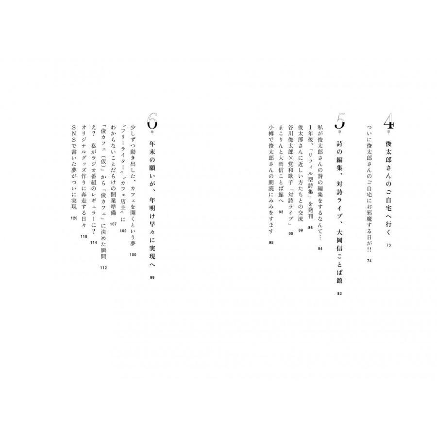 手記 札幌に俊カフェができました poempiecestore 06