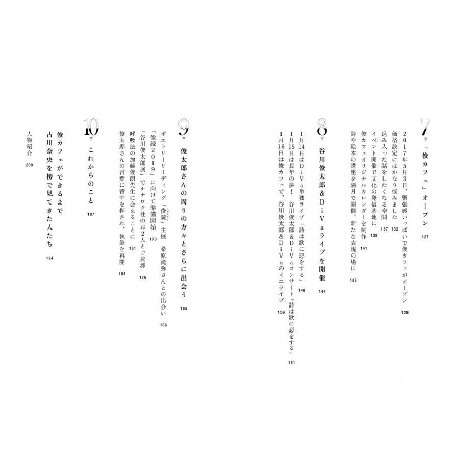 手記 札幌に俊カフェができました poempiecestore 07