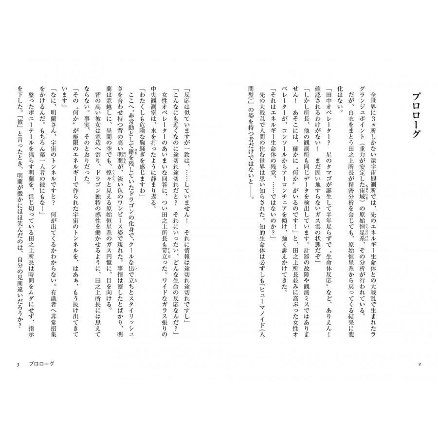 ビースト・ゲート 生命体の開拓者|poempiecestore|03