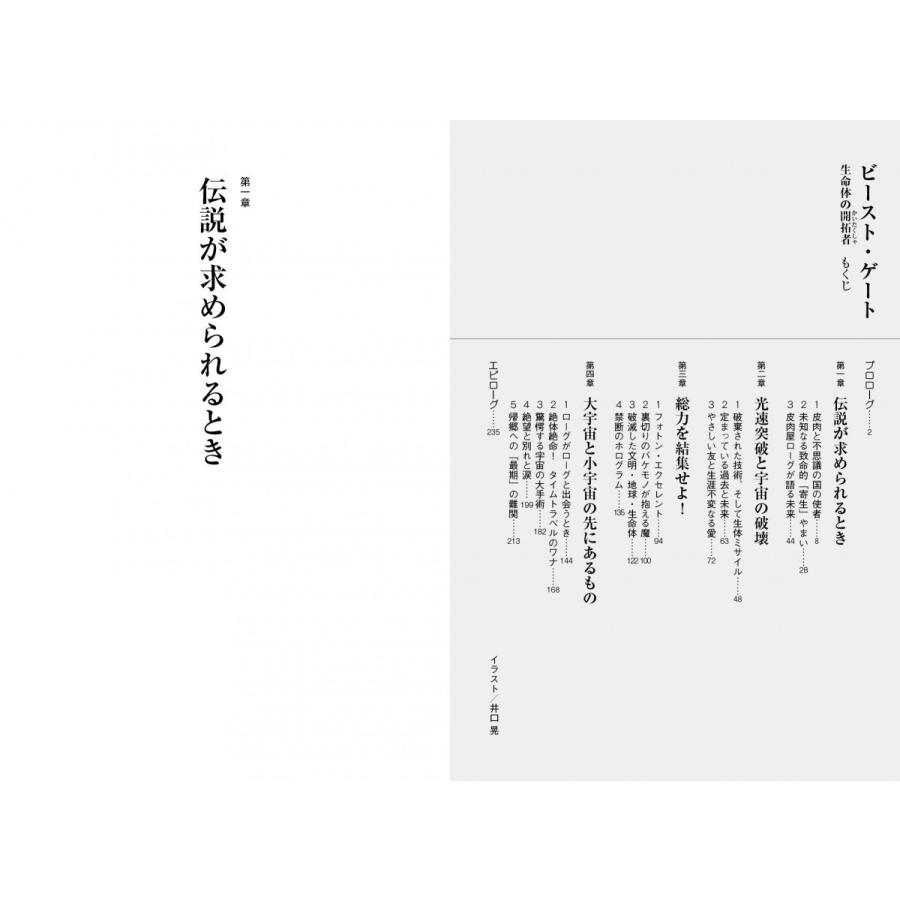 ビースト・ゲート 生命体の開拓者|poempiecestore|04