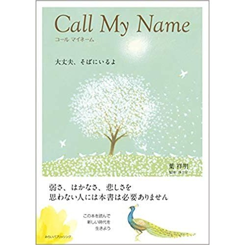 Call My Name コール マイネーム 大丈夫、そばにいるよ|poempiecestore