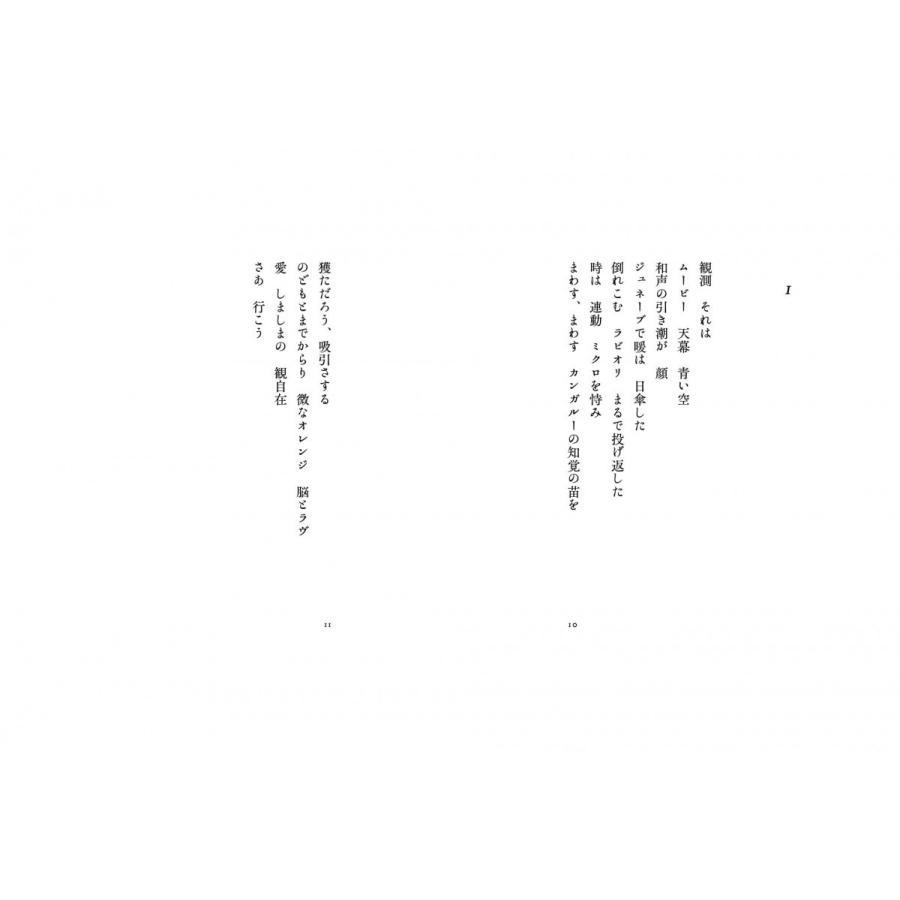 風はひとつなぎ|poempiecestore|02