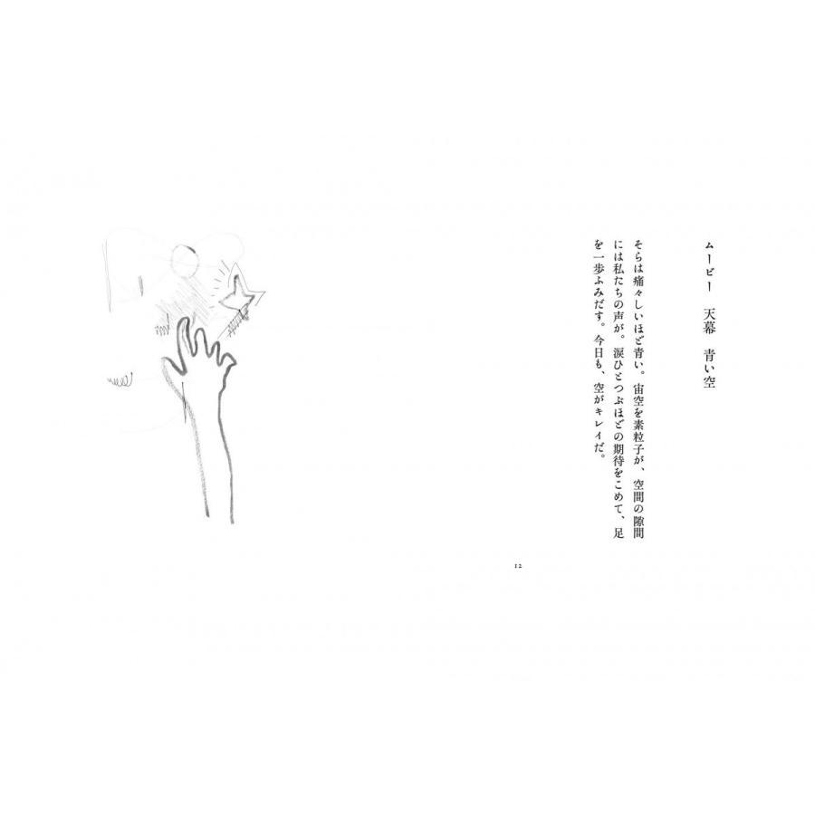 風はひとつなぎ|poempiecestore|03