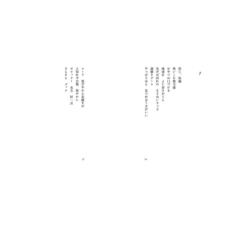 風はひとつなぎ|poempiecestore|06
