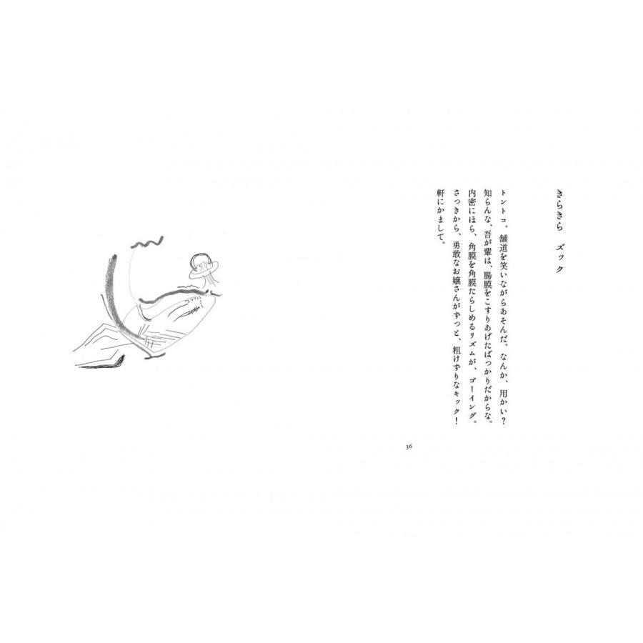 風はひとつなぎ|poempiecestore|07