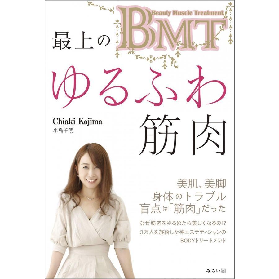 BMT 最上のゆるふわ筋肉|poempiecestore
