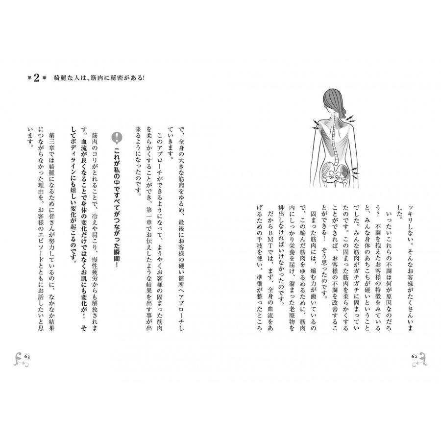 BMT 最上のゆるふわ筋肉|poempiecestore|12