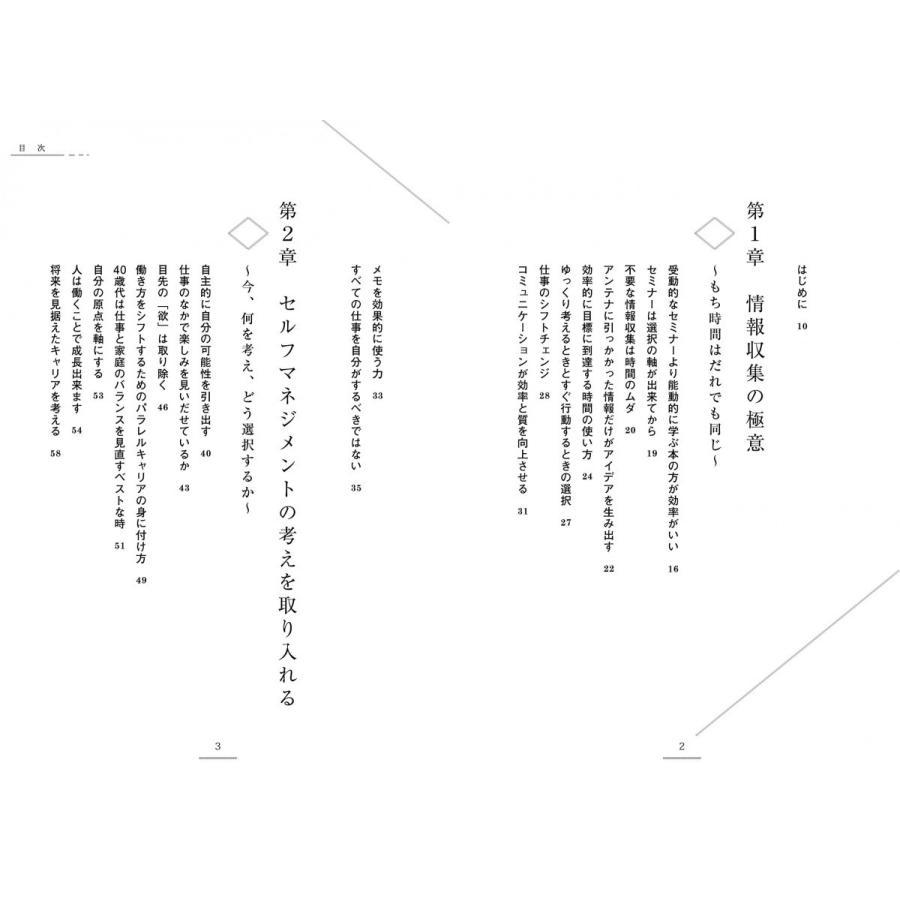 「本位力」の働き方~あと30年を輝かせる仕事と個人の改革~|poempiecestore|03
