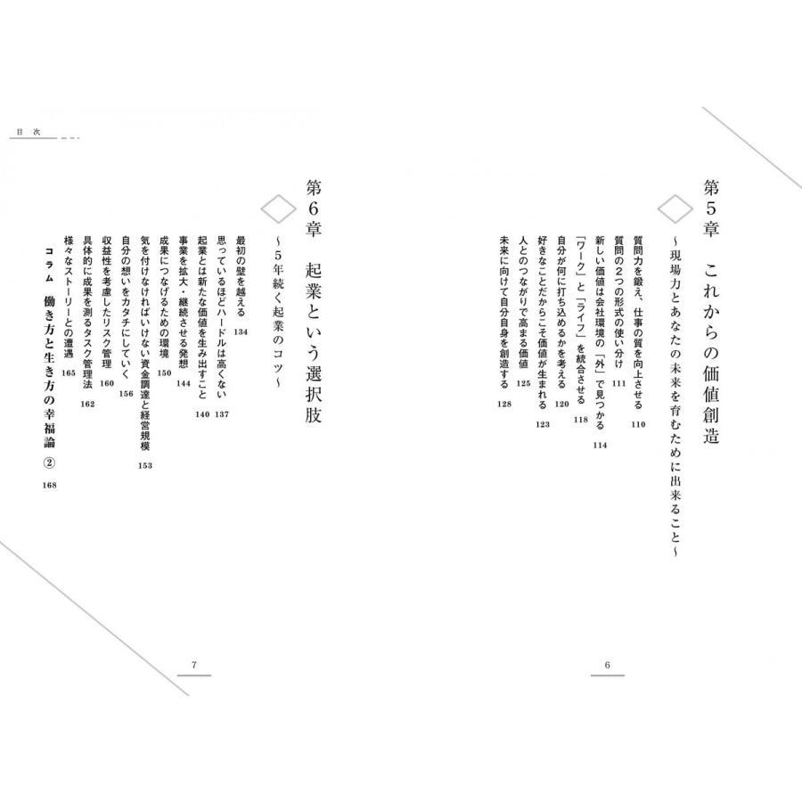 「本位力」の働き方~あと30年を輝かせる仕事と個人の改革~|poempiecestore|05