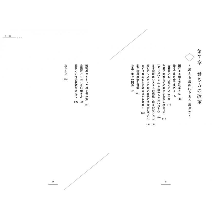 「本位力」の働き方~あと30年を輝かせる仕事と個人の改革~|poempiecestore|06