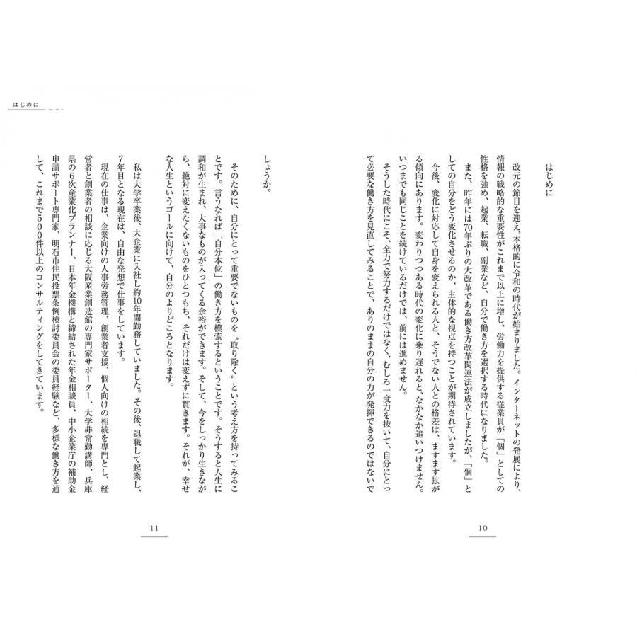 「本位力」の働き方~あと30年を輝かせる仕事と個人の改革~|poempiecestore|07