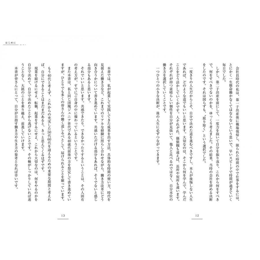 「本位力」の働き方~あと30年を輝かせる仕事と個人の改革~|poempiecestore|08