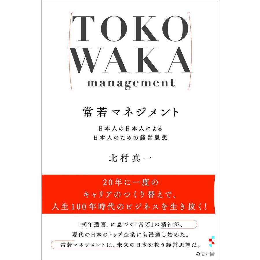 常若マネジメント 日本人の日本人による日本人のための経営思想|poempiecestore