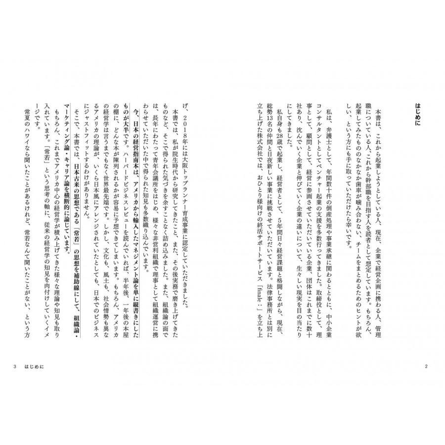 常若マネジメント 日本人の日本人による日本人のための経営思想|poempiecestore|02