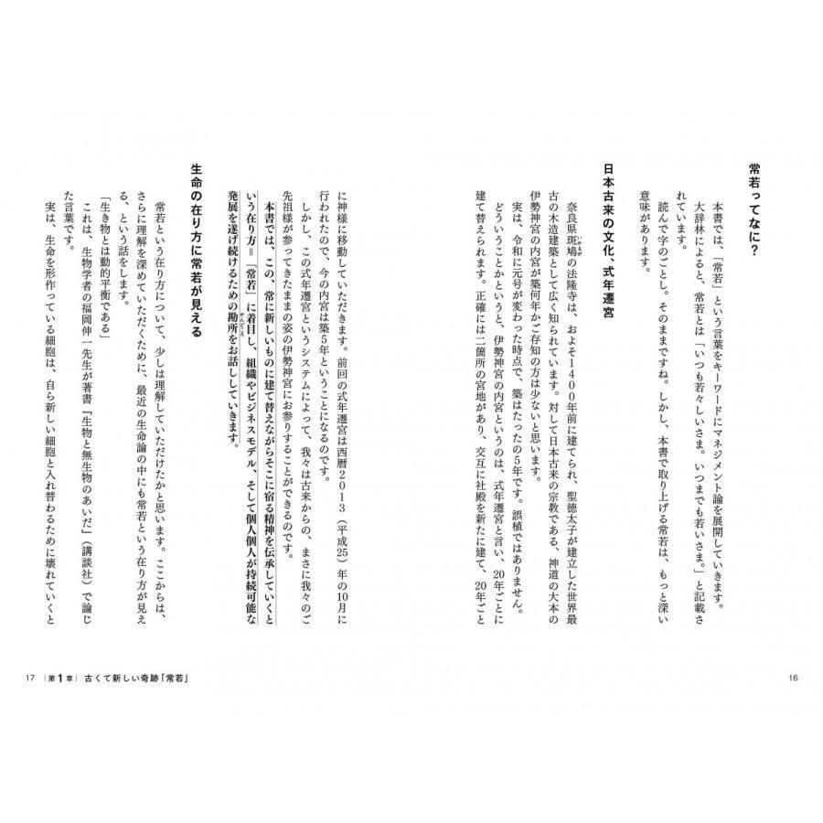 常若マネジメント 日本人の日本人による日本人のための経営思想|poempiecestore|03