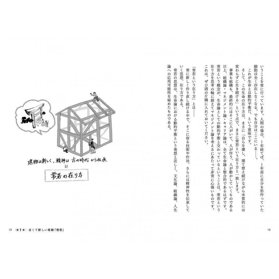 常若マネジメント 日本人の日本人による日本人のための経営思想|poempiecestore|04