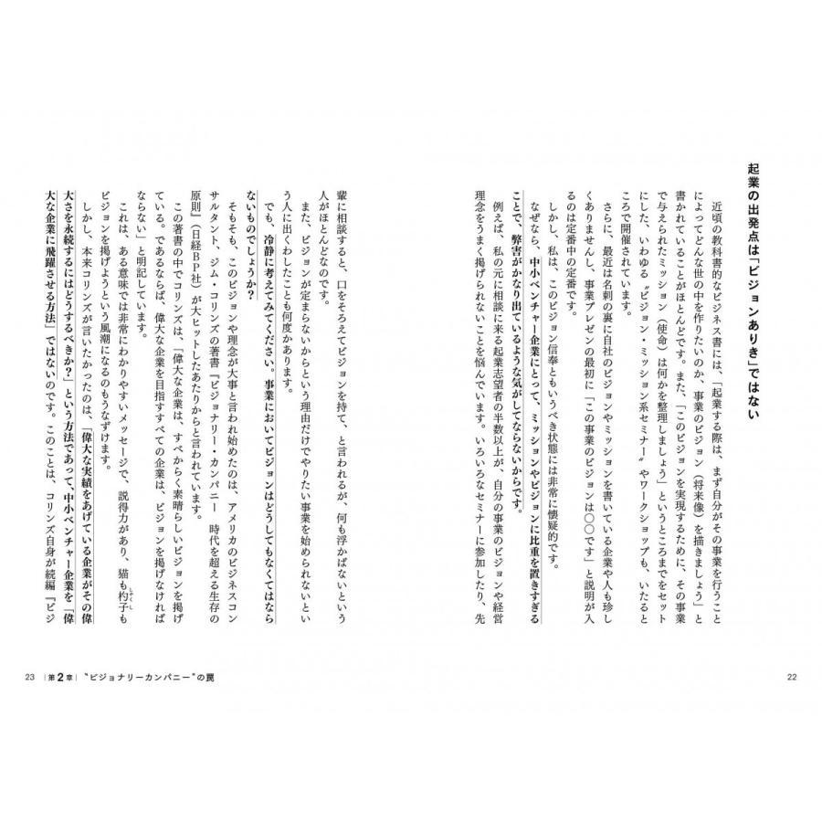 常若マネジメント 日本人の日本人による日本人のための経営思想|poempiecestore|05