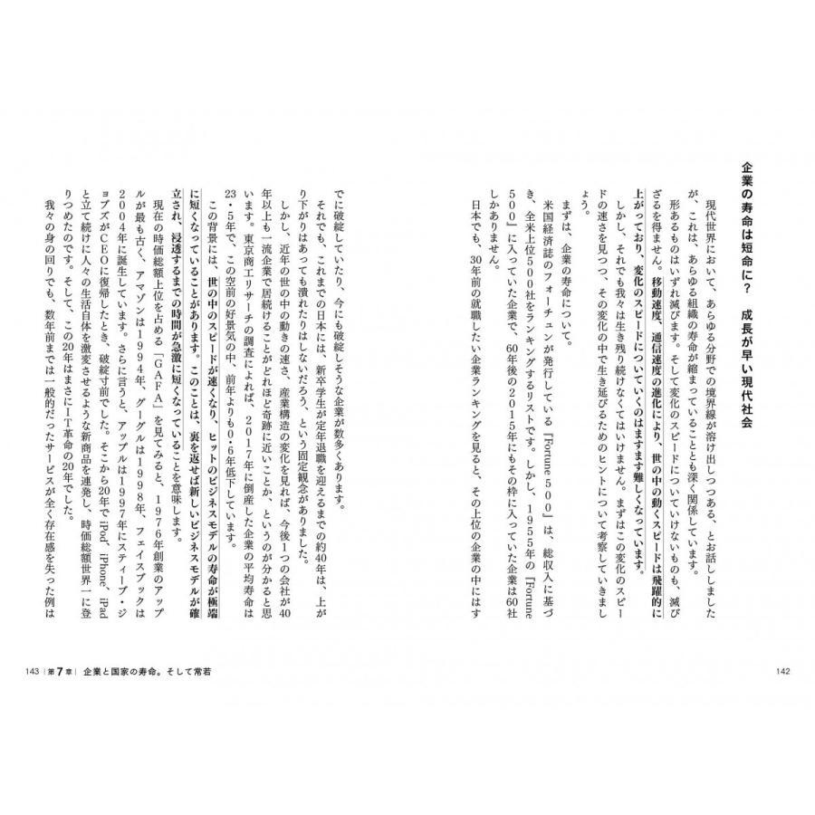 常若マネジメント 日本人の日本人による日本人のための経営思想|poempiecestore|06
