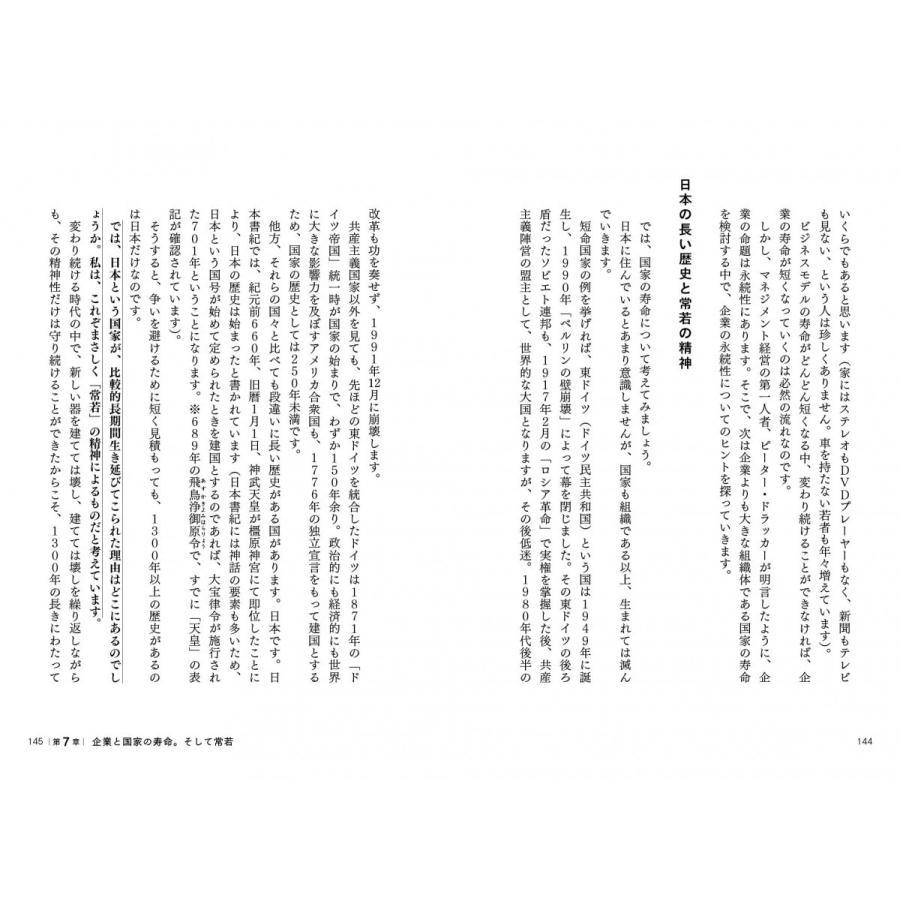 常若マネジメント 日本人の日本人による日本人のための経営思想|poempiecestore|07