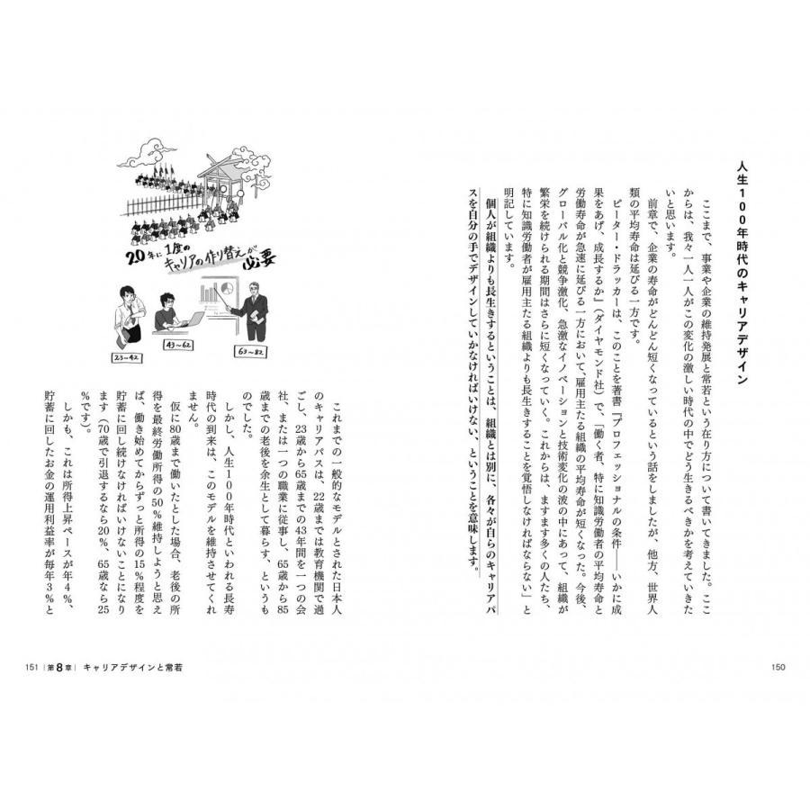 常若マネジメント 日本人の日本人による日本人のための経営思想|poempiecestore|08