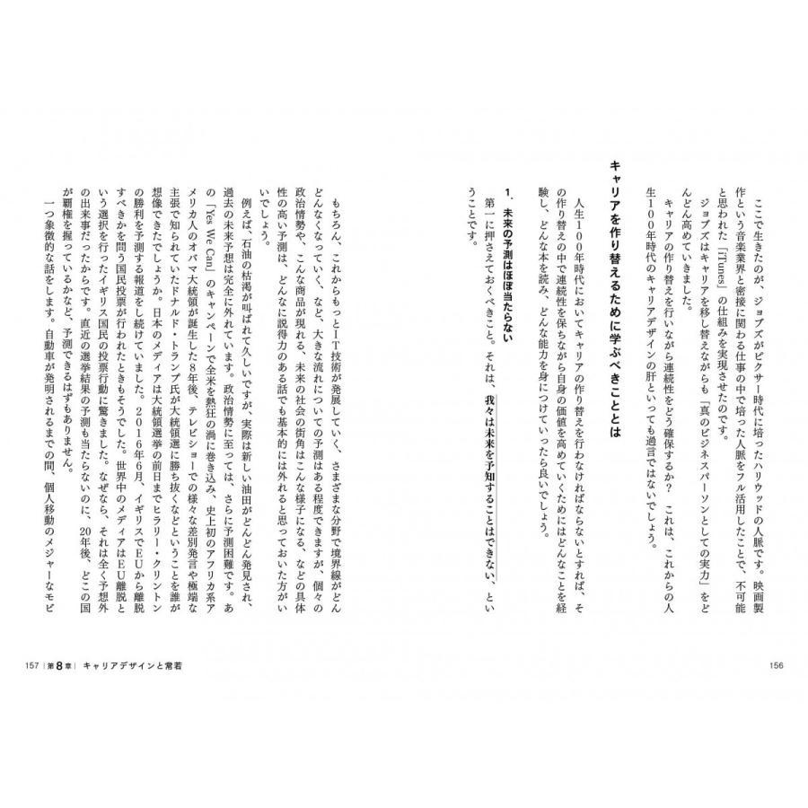 常若マネジメント 日本人の日本人による日本人のための経営思想|poempiecestore|09