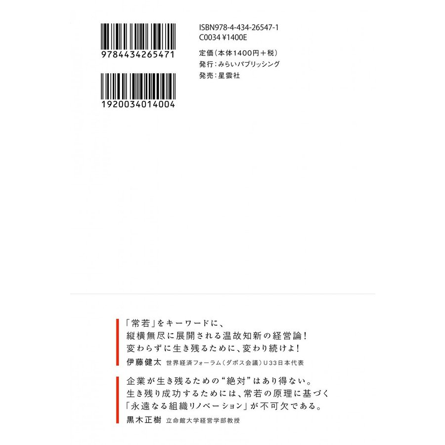 常若マネジメント 日本人の日本人による日本人のための経営思想|poempiecestore|10