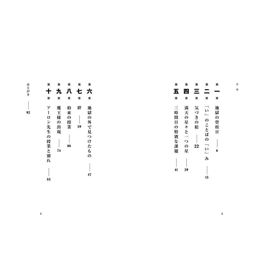 地獄の登校日|poempiecestore|02