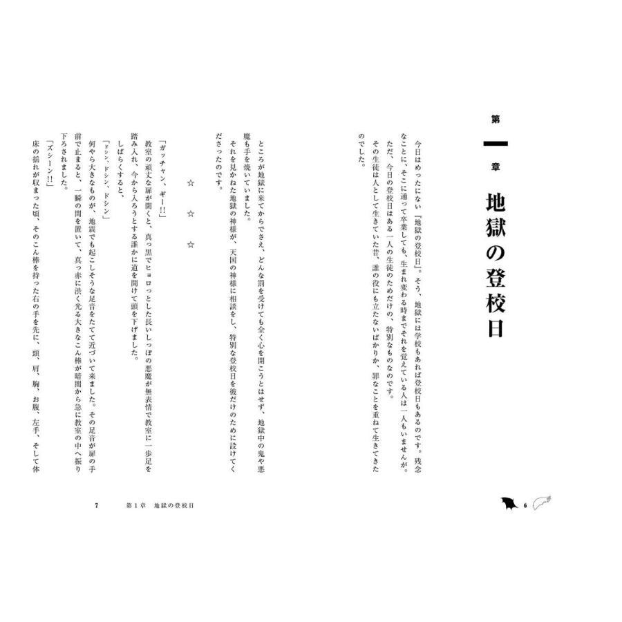 地獄の登校日|poempiecestore|03