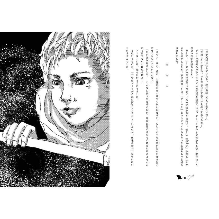 地獄の登校日|poempiecestore|06
