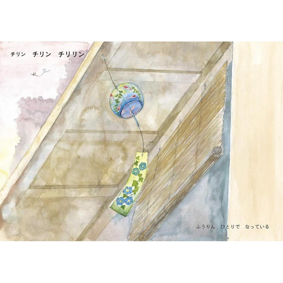 なつのおと みつけた poempiecestore 07