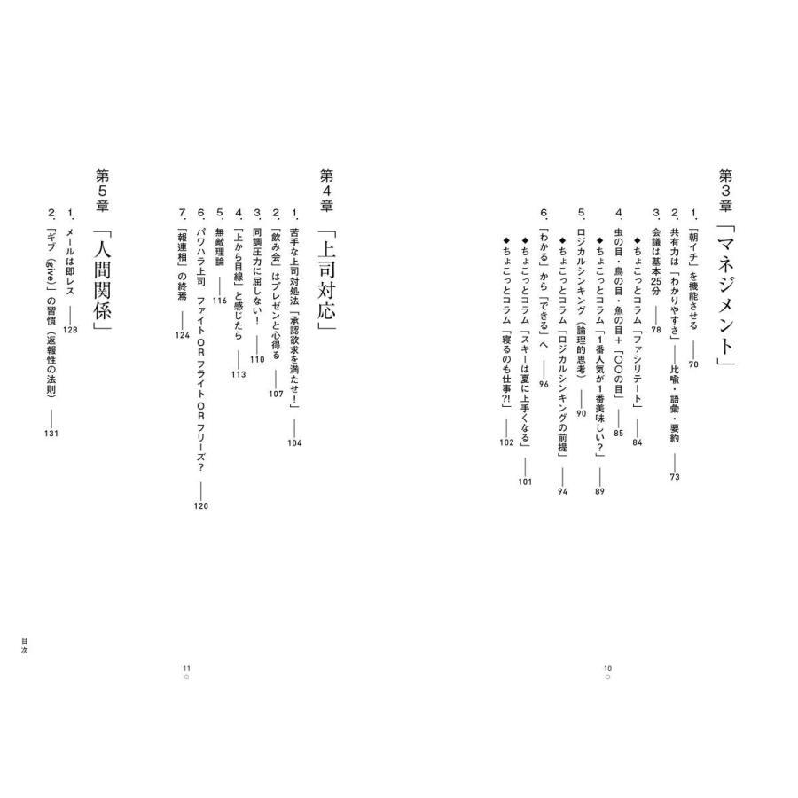 コーチフル思考 ~「ワーク」を「ワクワク」に変える~|poempiecestore|03