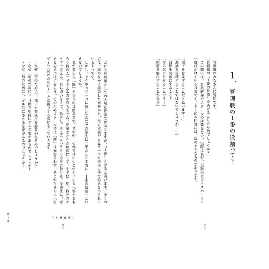 コーチフル思考 ~「ワーク」を「ワクワク」に変える~|poempiecestore|04