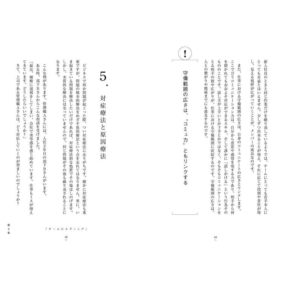コーチフル思考 ~「ワーク」を「ワクワク」に変える~|poempiecestore|06