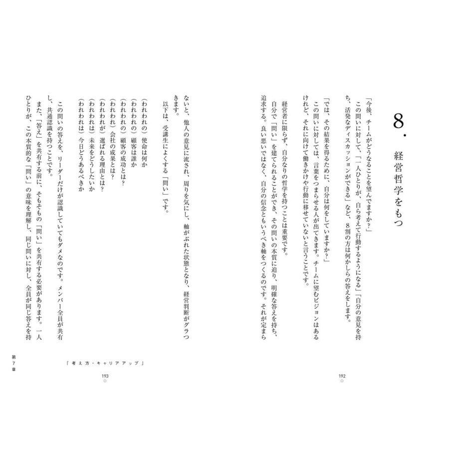 コーチフル思考 ~「ワーク」を「ワクワク」に変える~|poempiecestore|07