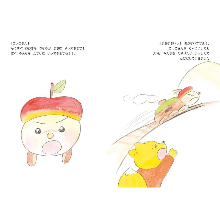 【CD、アルファベット&ひらがなひょう等、絵本グッズ4点 プレゼント!】もりのきでんしゃ ゆうきをもって poempiecestore 11