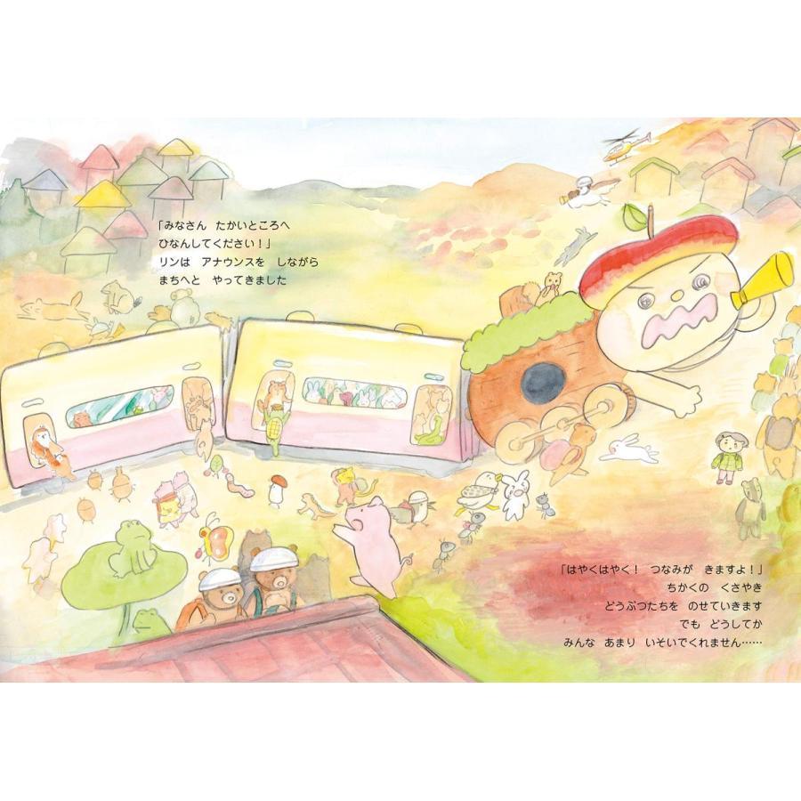 【CD、アルファベット&ひらがなひょう等、絵本グッズ4点 プレゼント!】もりのきでんしゃ ゆうきをもって poempiecestore 12