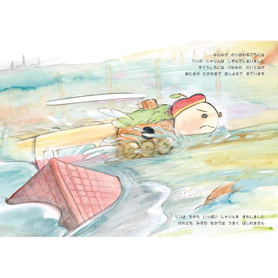 【CD、アルファベット&ひらがなひょう等、絵本グッズ4点 プレゼント!】もりのきでんしゃ ゆうきをもって poempiecestore 13