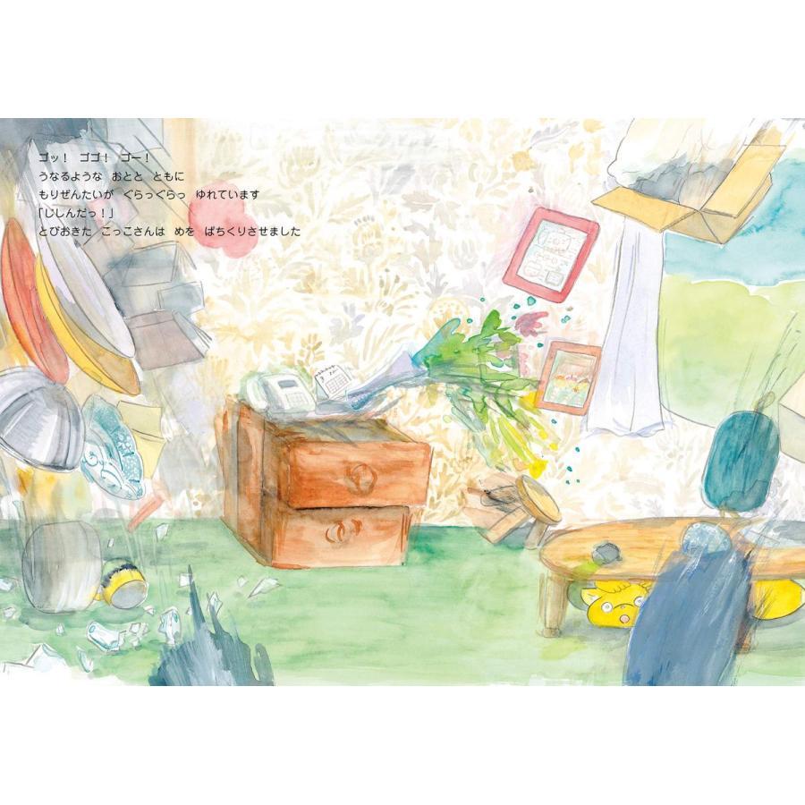 【CD、アルファベット&ひらがなひょう等、絵本グッズ4点 プレゼント!】もりのきでんしゃ ゆうきをもって poempiecestore 10