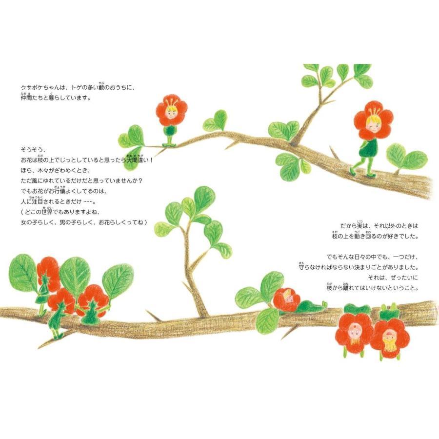 【ショップ限定おまけつき】クサボケちゃん poempiecestore 02
