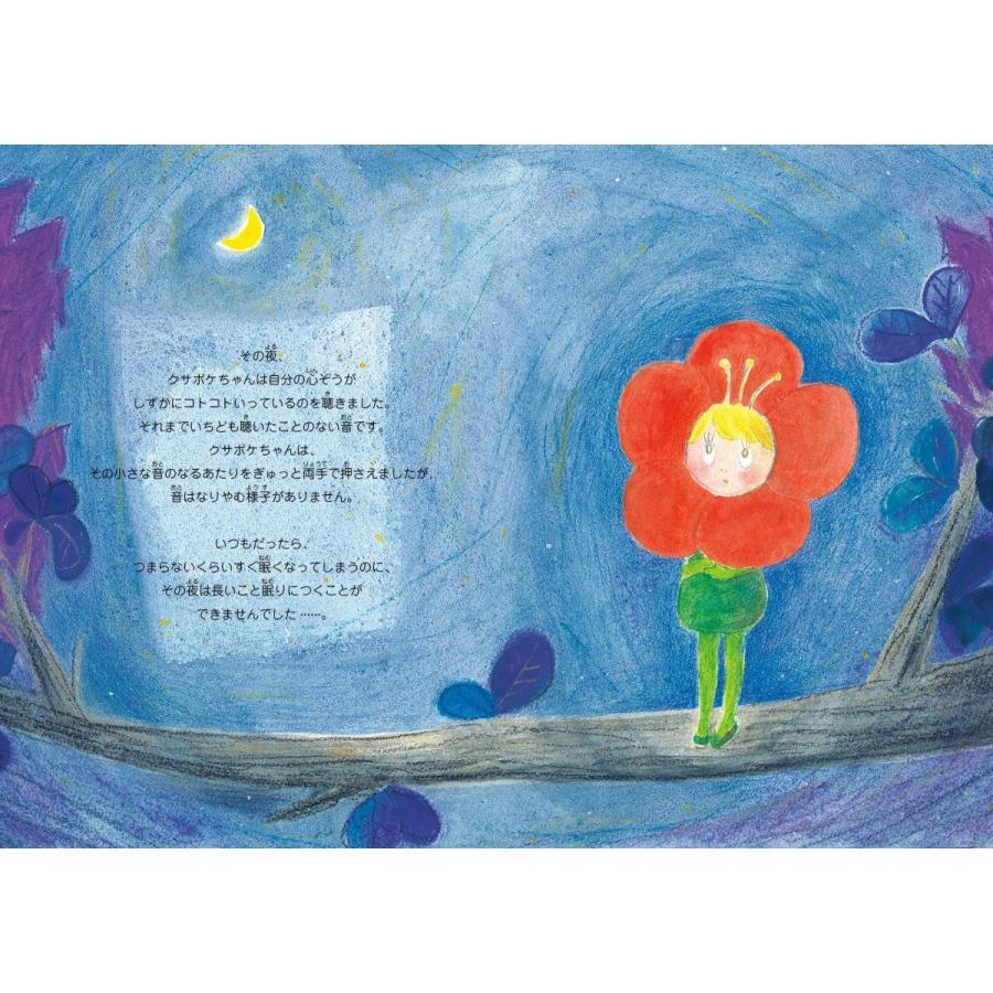 【ショップ限定おまけつき】クサボケちゃん poempiecestore 03