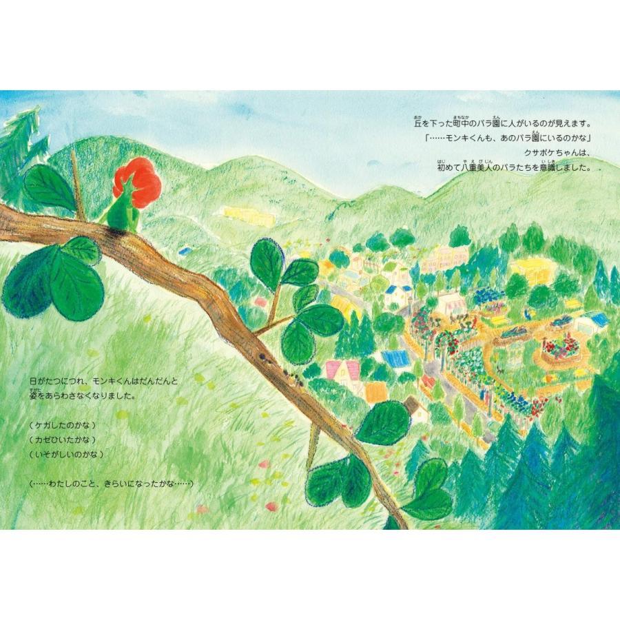 【ショップ限定おまけつき】クサボケちゃん poempiecestore 04