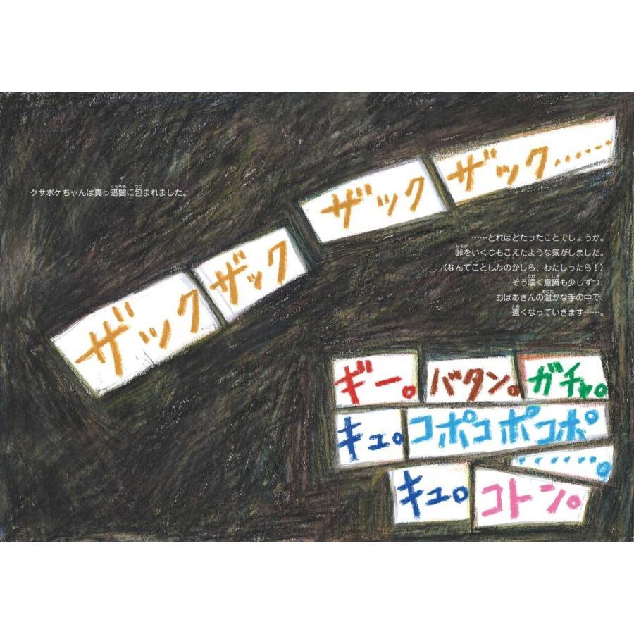 【ショップ限定おまけつき】クサボケちゃん poempiecestore 05