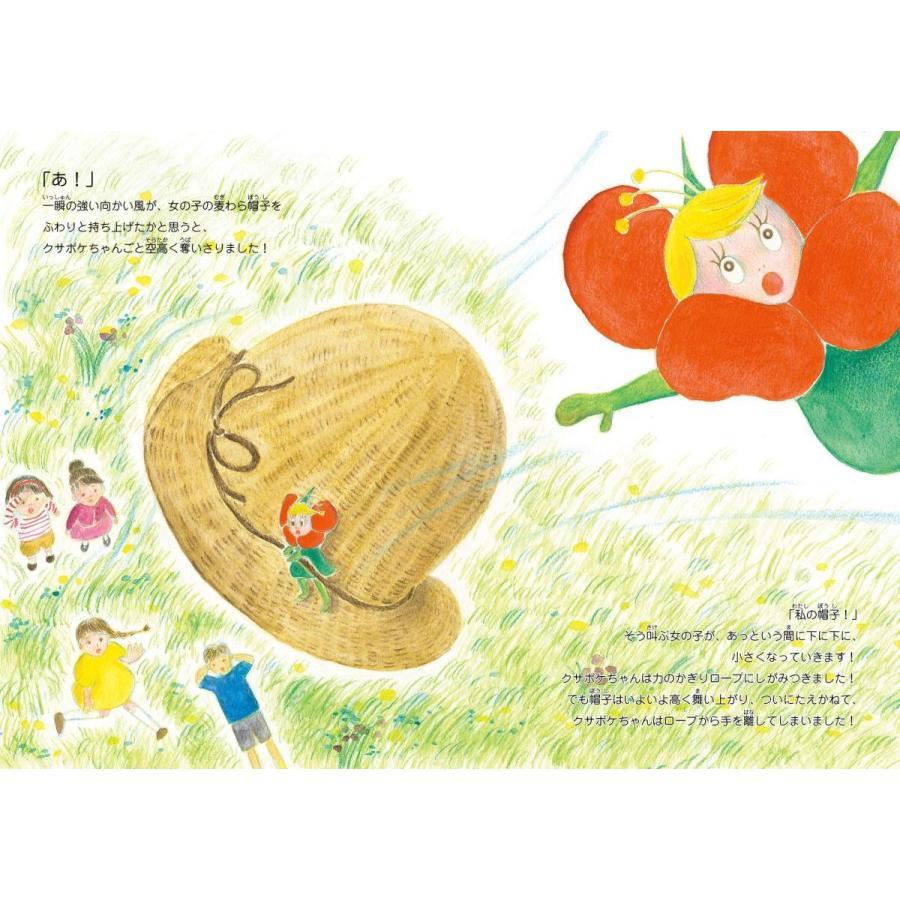 【ショップ限定おまけつき】クサボケちゃん poempiecestore 06