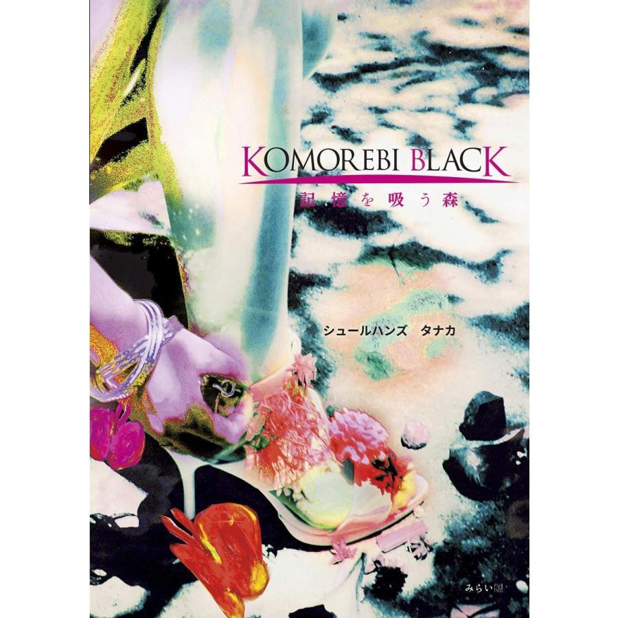 【ショップ限定生プリント付】KOMOREBI BLACK  記憶を吸う森|poempiecestore