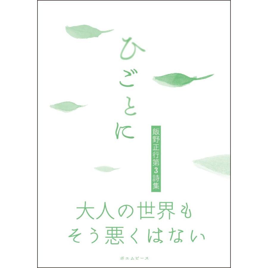 ひごとに 飯野正行第3詩集|poempiecestore