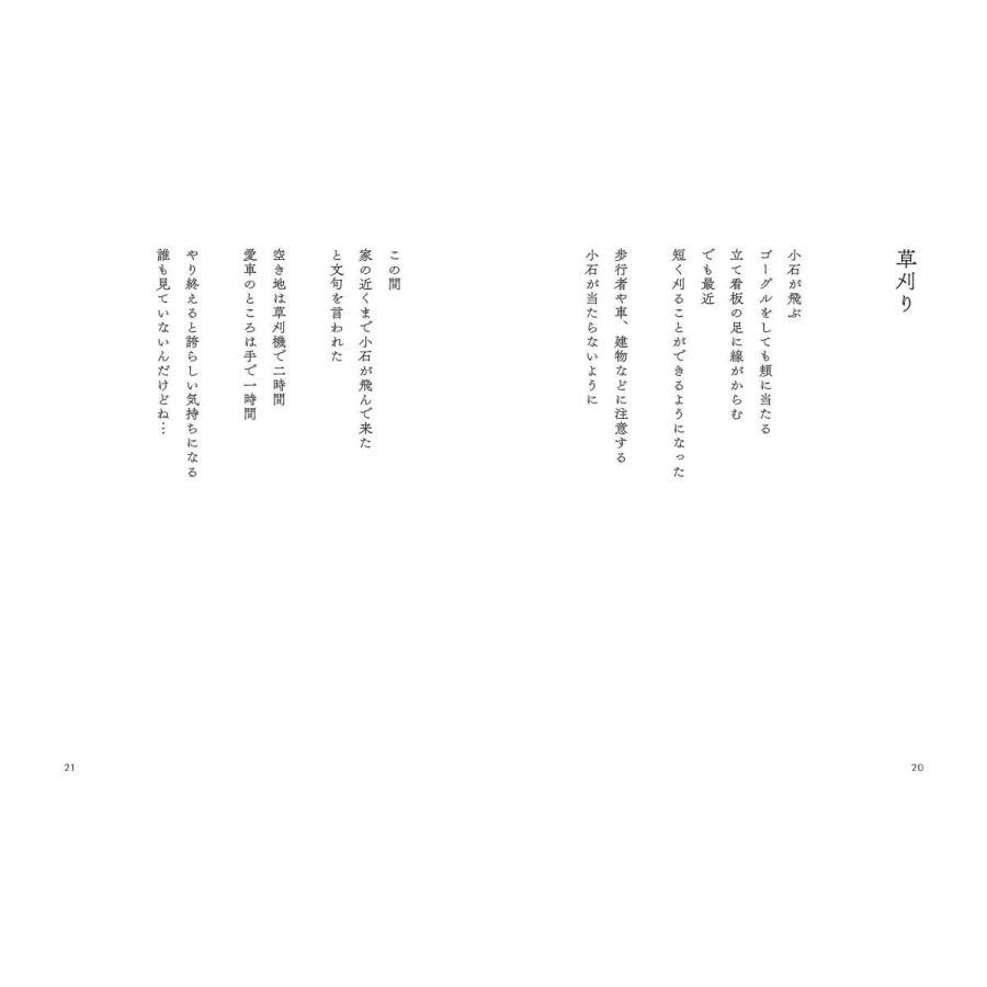 ひごとに 飯野正行第3詩集|poempiecestore|11