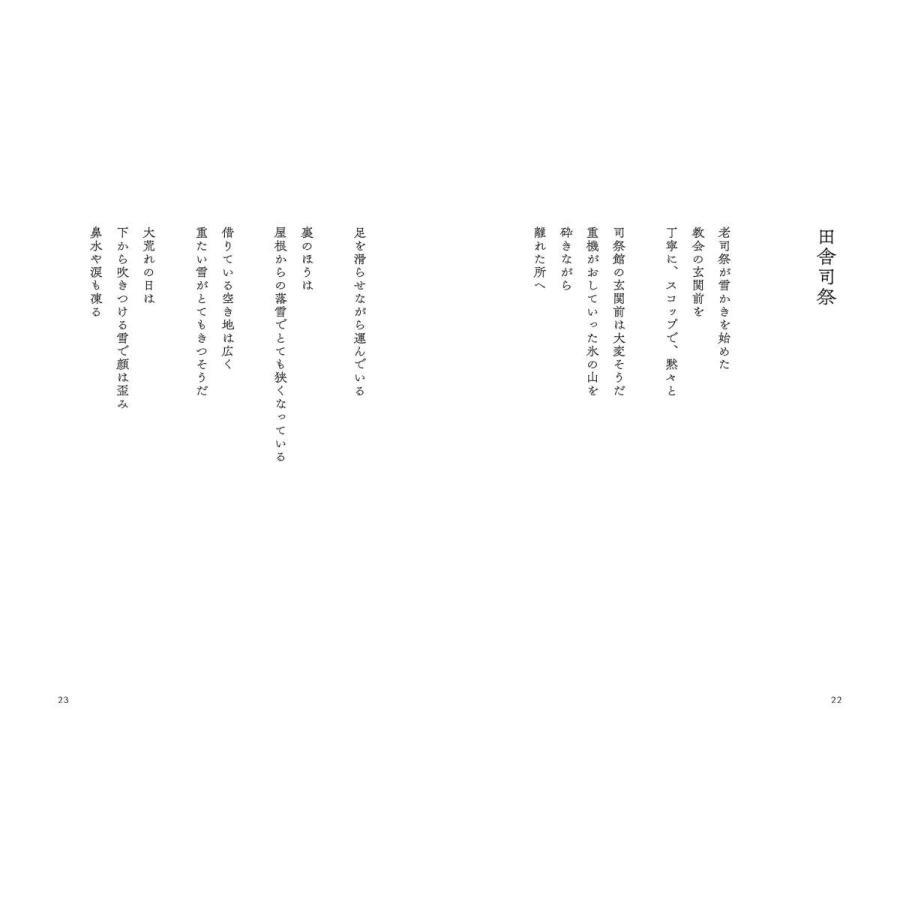 ひごとに 飯野正行第3詩集|poempiecestore|12