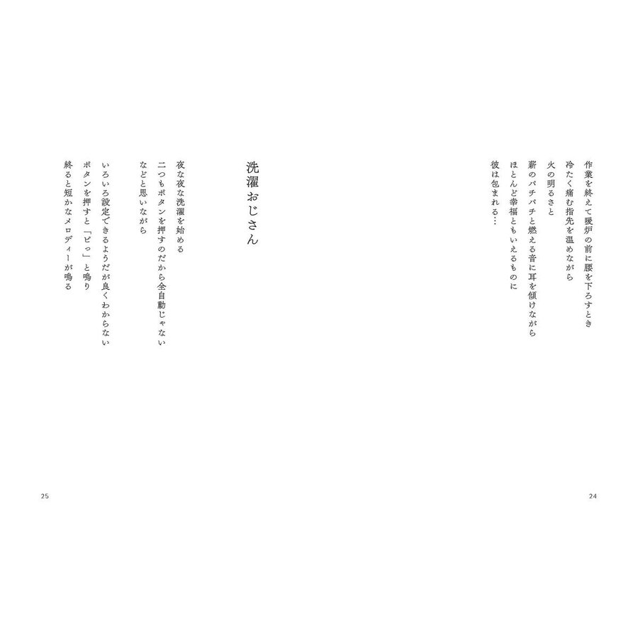 ひごとに 飯野正行第3詩集|poempiecestore|13