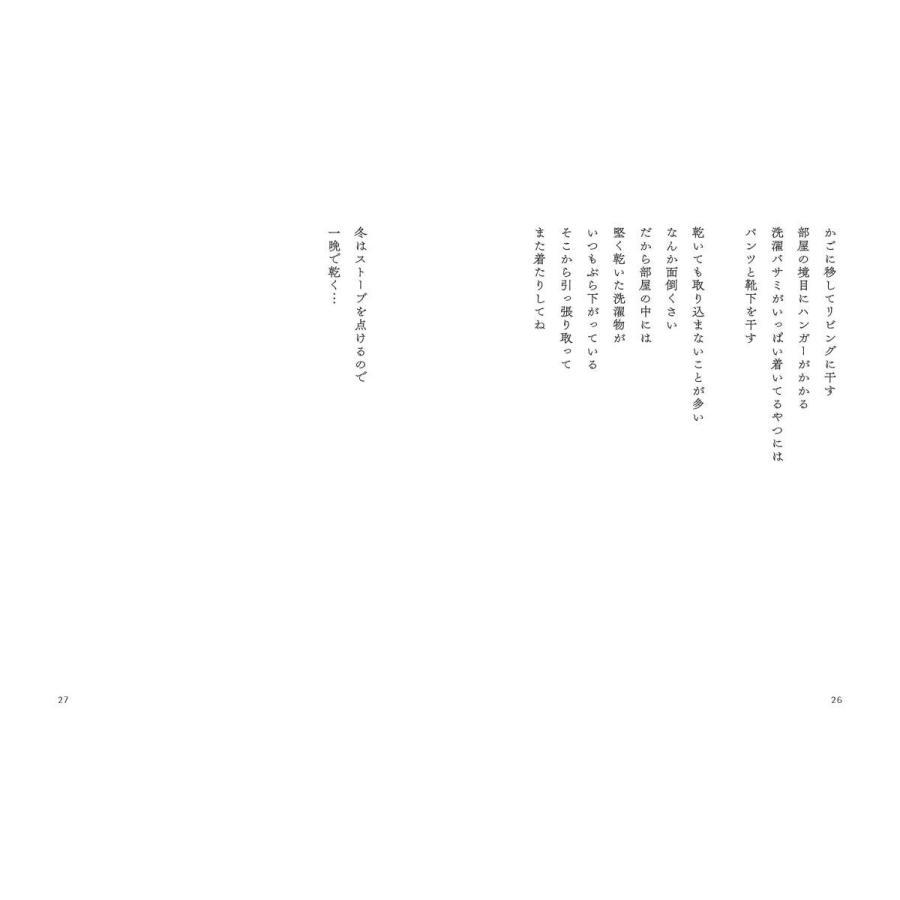 ひごとに 飯野正行第3詩集|poempiecestore|14